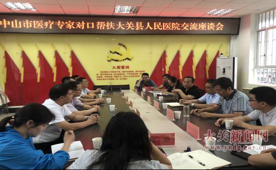 广东省中山市医疗专家团队与县人民医院开展对口支援帮扶座谈