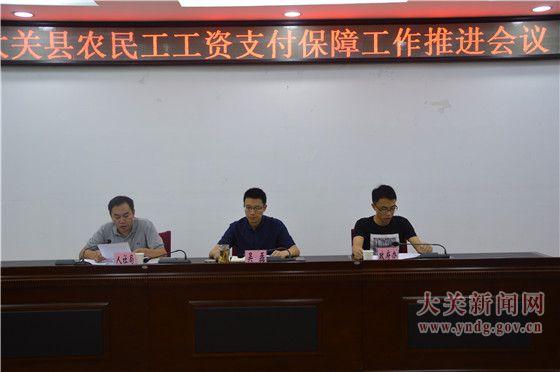 我县召开农民工工资支付保障工作推进会议
