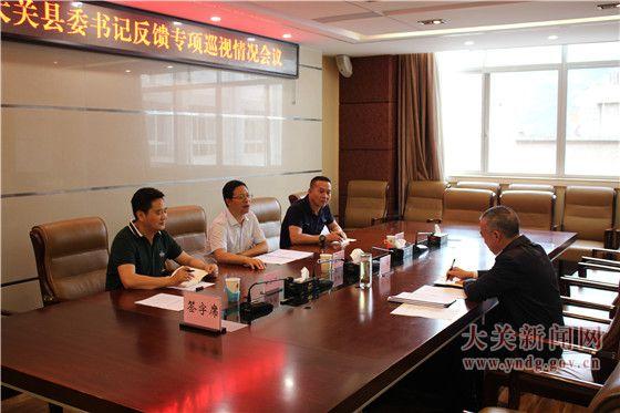 省委第一巡视组向大关县反馈巡视情况