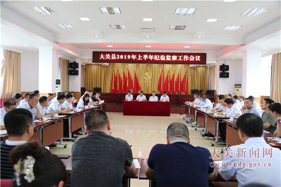 全县2019年上半年纪检监察工作会议召开