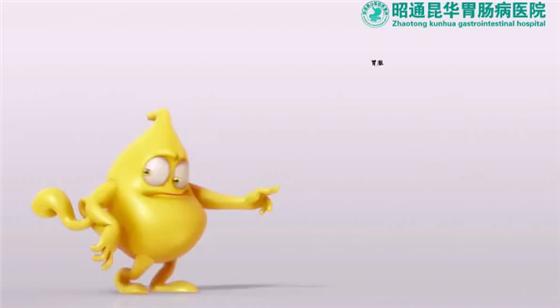 昭通昆华胃肠病医院