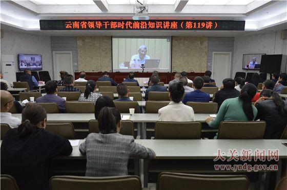 云南省领导干部时代前沿知识讲座第119讲举行