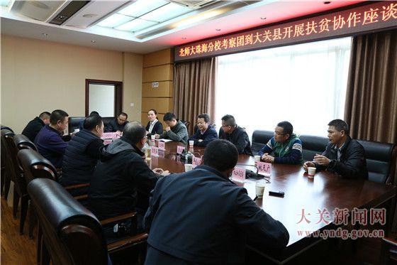 北师大珠海分校考察团到我县开展扶贫协作考察