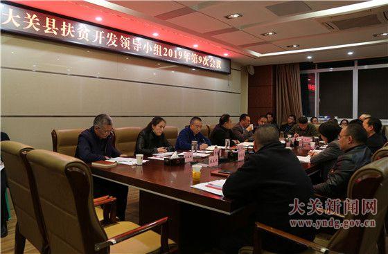 陈刚主持召开县扶贫开发领导小组2019年第9次会议