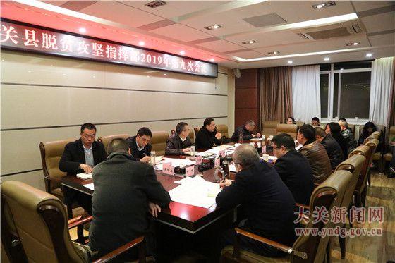 陈刚主持召开脱贫攻坚指挥部2019年第9次会议