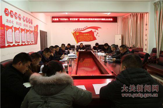 """陈刚指导天星党政班子""""不忘初心、牢记使命""""主题教育民主生活会"""