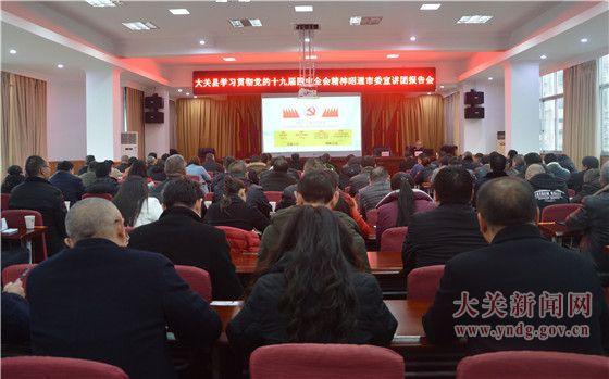 大关县学习贯彻十九届四中全会精神市委宣讲团报告会召开