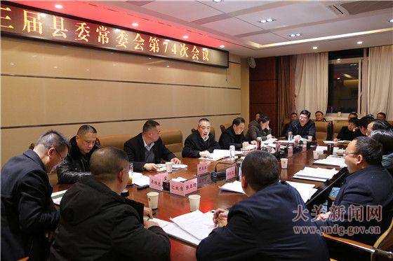 陈刚主持召开十三届县委常委会第74次会议