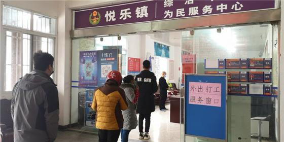 悦乐镇:疫情防控稳就业